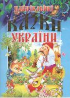 Найцікавіші казки України