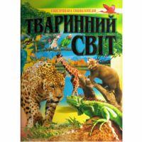Тваринний світ: Ілюстрована енциклопедія.