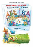 Олівець-малювець у країні Абетка : альбом розвитку творчої уяви для роботи з дітьми старшого дошкільного віку