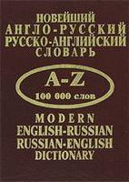 Новейший англо-русский, русско-английский словарь (100 тысяч слов)