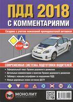 Правила дорожного движения Украины 2018 с комментариями и иллюстрациями