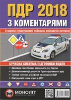 Правила дорожнього руху України 2018 з коментарями та ілюстраціями