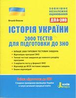 Історія України. 2000 тестів для підготовки до ЗНО 2018. Літера