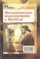 Математическое моделирование в MathCad