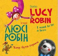 Історії Люсі Робін. Хочу бути героєм. (Білінгв! Двомовна  для дітей)