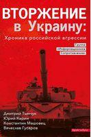 Вторжение в Украину. Хроника российской агрессии