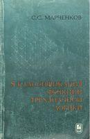 S-классификация функций трехзначной логики