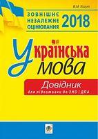 Українська мова. Міні-довідник для підготовки до ЗНО і ДПА. 2018