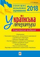 Українська література. Комплексне видання для підготовки до ЗНО 2018