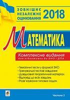 Математика. Комплексне видання для підготовки до ЗНО та ДПА 2018. частина ІІІ. Геометрія