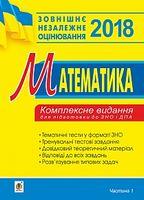 Математика. Комплексне видання для підготовки до ЗНО та ДПА 2018. частина І. Алгебра
