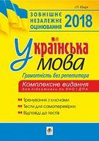 Українська мова. Грамотність без репетитора. Підготовка до ЗНО та ДПА 2018