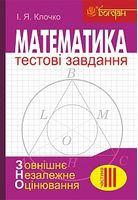 Математика. Тестові завдання. Частина ІІІ. Геометрія. ЗНО 2018