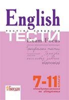 English Exam Focus. Tests. Вид. 3-є, переробл. і доповн. Підготовка до ЗНО 2018