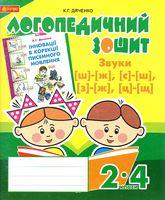Звуки [ш]-[ж], [с]-[ш], [з]-[ж], [ц]-[щ] : логопедичний зошит для учнів 2-4 кл.