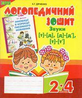 Звуки [т]-[д], [д]-[д'], [т]-[т'] : логопедичний зошит для учнів 2-4 кл.