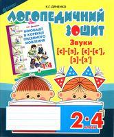 Звуки [с]-[з], [с]-[с'], [з]-[з'] : логопедичний зошит для учнів 2-4 кл.