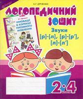 Звуки [р]-[л], [л]-[л'], [р]-[р'] : логопедичний зошит для учнів 2-4 кл.