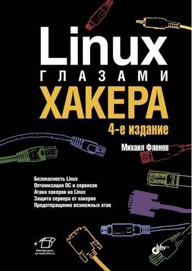 Linux+%D0%B3%D0%BB%D0%B0%D0%B7%D0%B0%D0%BC%D0%B8+%D1%85%D0%B0%D0%BA%D0%B5%D1%80%D0%B0%2C+4-%D0%B5+%D0%B8%D0%B7%D0%B4. - фото 1