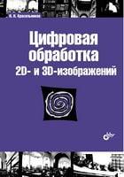 Цифровая обработка 2D- и 3D-изображений. Учебное пособие.