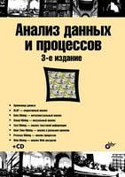 Анализ данных и процессов. Учебное пособие (+ CD-ROM)