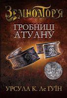 Гробниці Атуану. Книга 2