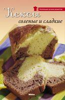Кексы солёные и сладкие