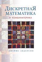 Дискретная математика и комбинаторика