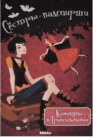 Сёстры-вампирши 5т. Каникулы в Трансильвании