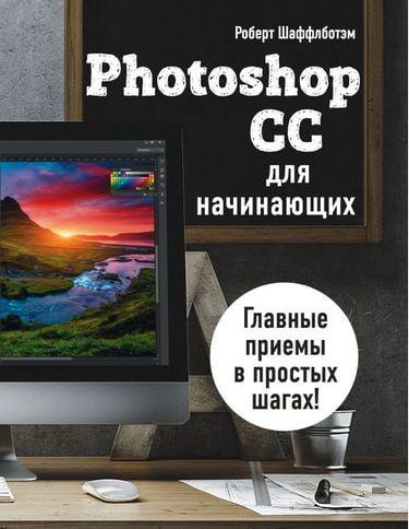 Photoshop+CC+%D0%B4%D0%BB%D1%8F+%D0%BD%D0%B0%D1%87%D0%B8%D0%BD%D0%B0%D1%8E%D1%89%D0%B8%D1%85 - фото 1
