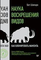 Наука воскресіння видів. Як клонувати мамонта
