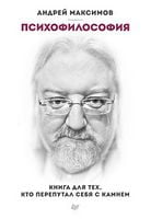 Психофилософия. Книга для тех, кто перепутал себя с камнем