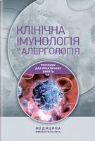 Клінічна імунологія та алергологія: навчальний посібник (ВНЗ ІІІ—ІV р. а.) / Ст. Ст. Чоп'як, Р. О. Потьомкіна, А. М. Гаврилюк та ін.
