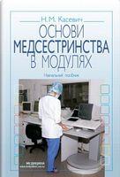 Основи медсестринства в модулях: навчальний посібник (ЗНЗ І—ІІІ н. а.) / М.М. Касевич. — 3-є вид., випр.