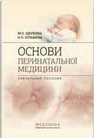 Основи перинатальної медицини: навчальний посібник (ВНЗ III—IV р. а.) / М.О. Щербина, О.О. Кузьміна