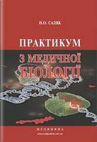 Практикум з медичної біології: навчальний посібник (ЗНЗ І—ІІІ н. а.) / М.Про. Саляк. — 3-є вид., переробл. і допов.