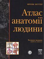 Атлас анатомии человека, Українсько-латинське 4-те видання. Френк Неттер (твердий. позолота обріза)