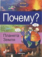 Почему? Планета Земля. Энциклопедия в комиксах для детей