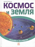 Космос и Земля. Познаем и исследуем