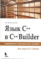 Язык C++ в C++ Builder
