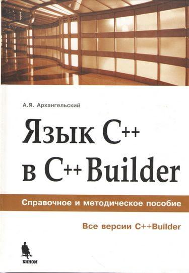 %D0%AF%D0%B7%D1%8B%D0%BA+C%2B%2B+%D0%B2+C%2B%2B+Builder - фото 1