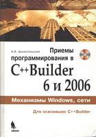 Приемы программирования в С++Builder 6 и 2006