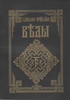 Славяно-арийские веды Книга света