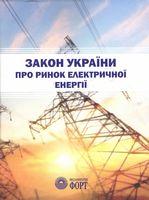 """Закон України """"Про ринок електричної енергії"""" 2018"""