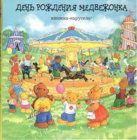 День рождения медвежонка (объемная книжка-игрушка)