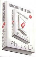iPhuck 10 (мяг)