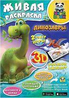 Жива розфарбування 3D. Динозаври.