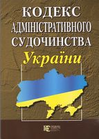 Кодекс адміністративного судочинства України. Станом на 01 березня 2018 року
