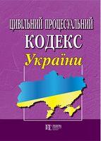 Цивільний процесуальний кодекс України. Станом на 01.03.2018 року