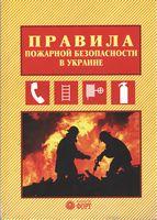Правила пожарной безопасности в Украине. 2017